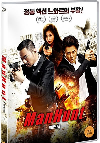 manhunt-korea-dvd.jpg