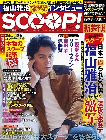 scoop_magazine2016.jpg